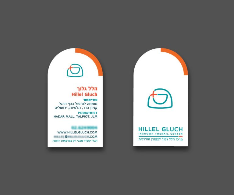 Hillel Gluch Business cards