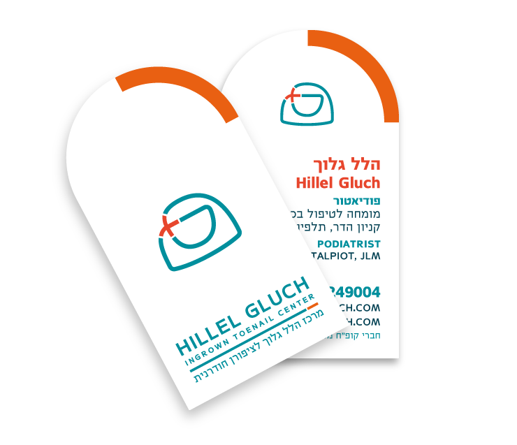 Hillel Gluch rounded business cards