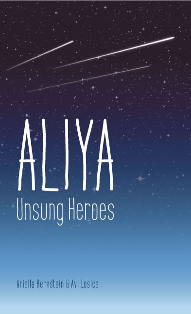 """Cover design for the future book by Ariella Bernstein, """"Aliya: Unsung Heroes"""""""